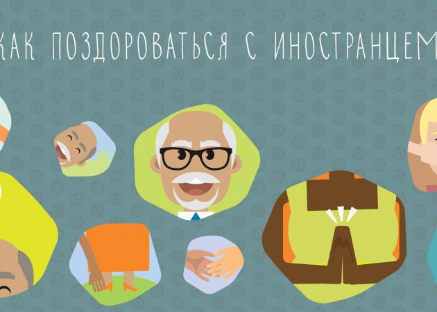 ИНФОГРАФИКА: Как здороваются люди в разных странах мира