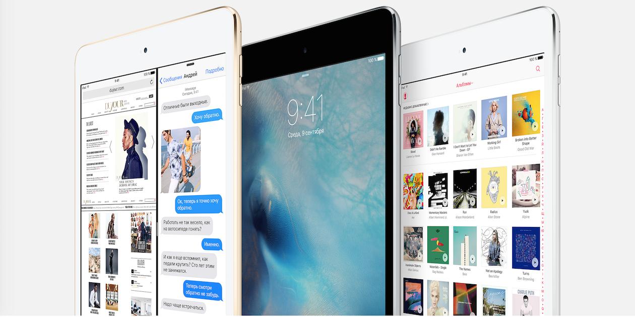 iPad mini 4 - мощь iPad Air 2 в ультракомпактном корпусе