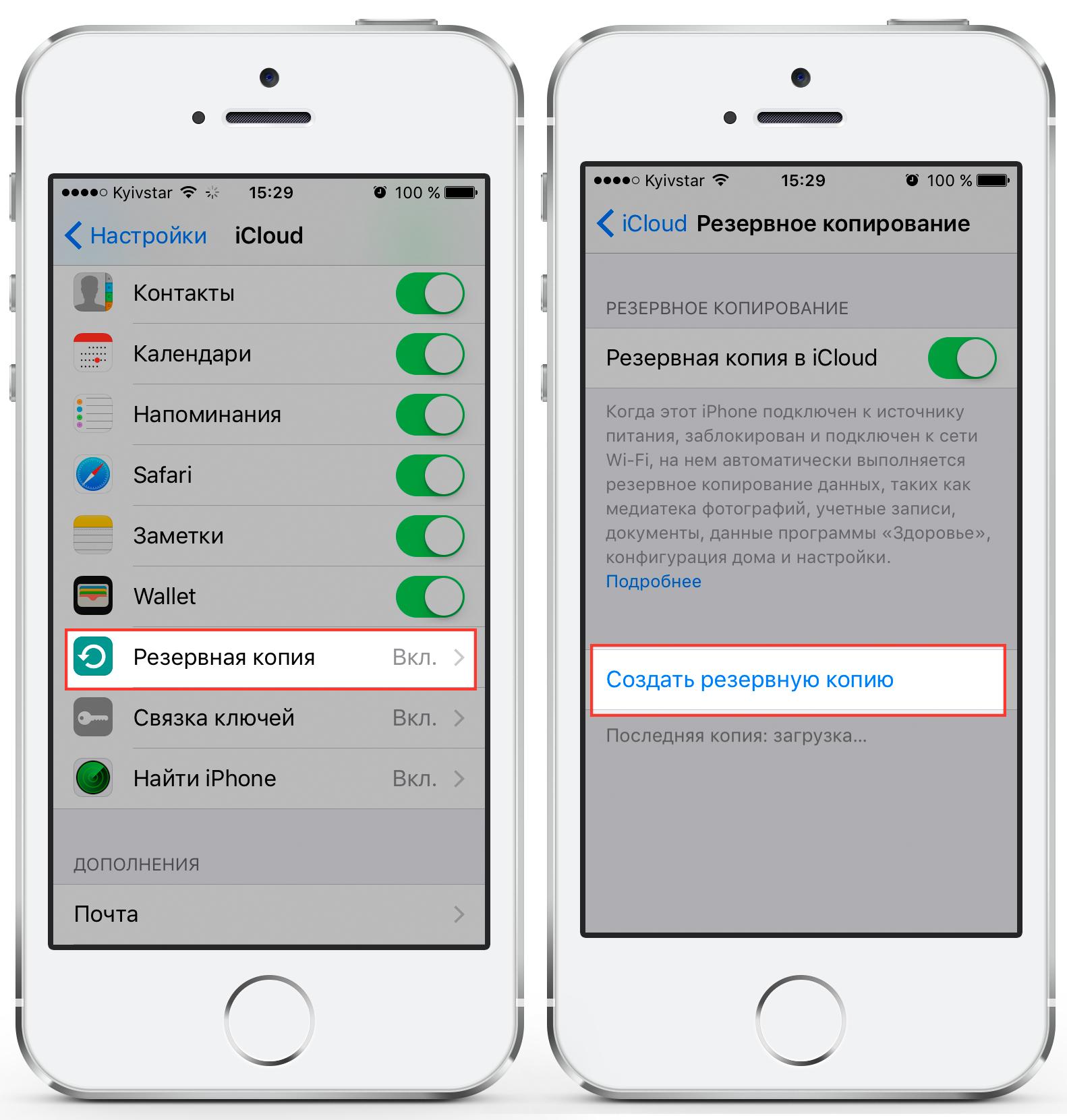 Инструкция по обновлению iphone