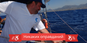 Никаких оправданий: Паруса духа Олега Колпащикова