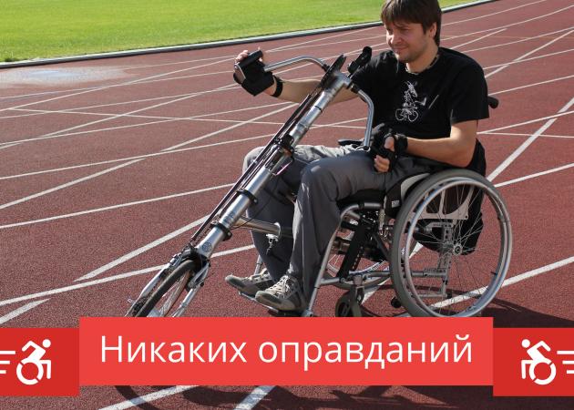 Никаких оправданий: идеальное движение хендбайкера Евгения Краснопёрова