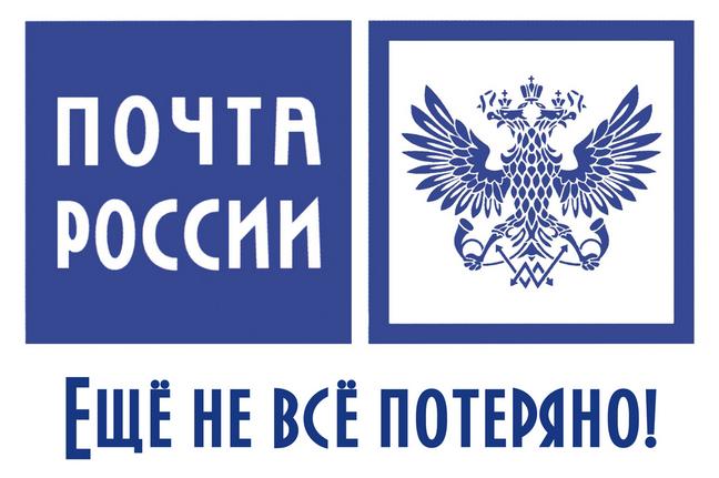 Сроки доставки заказных писем почтой россии