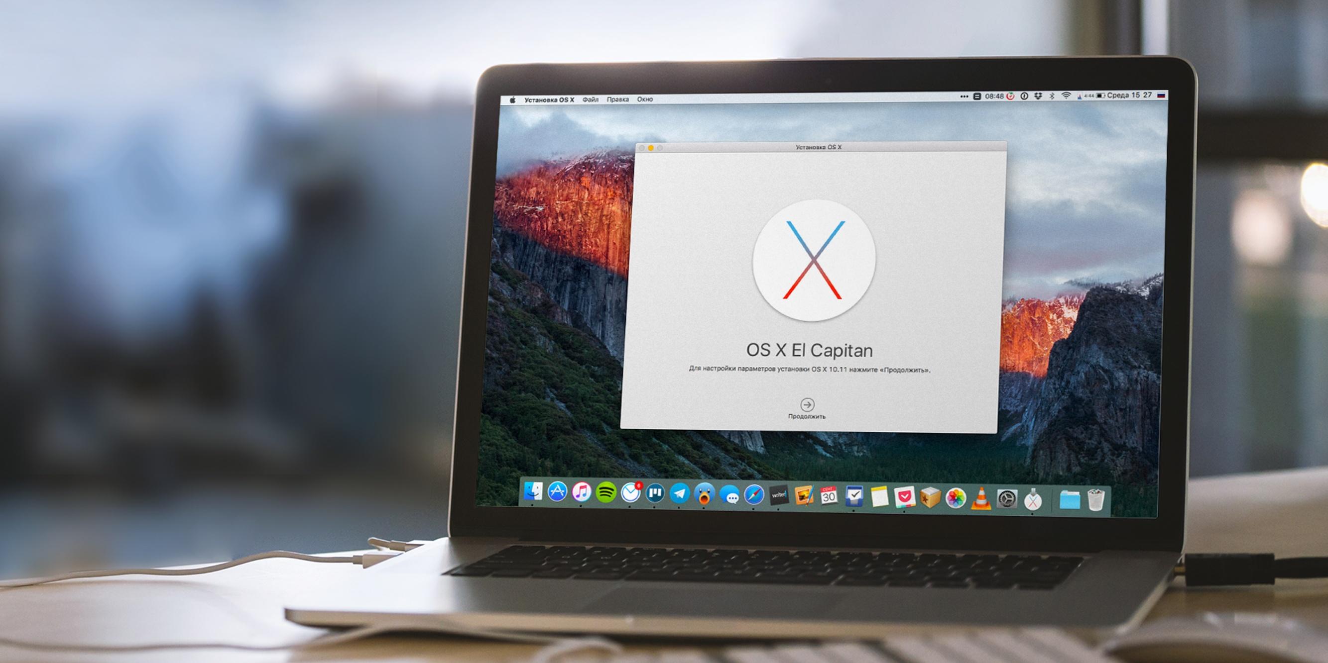 Как правильно подготовить свой Mac к обновлению на OS X El Capitan