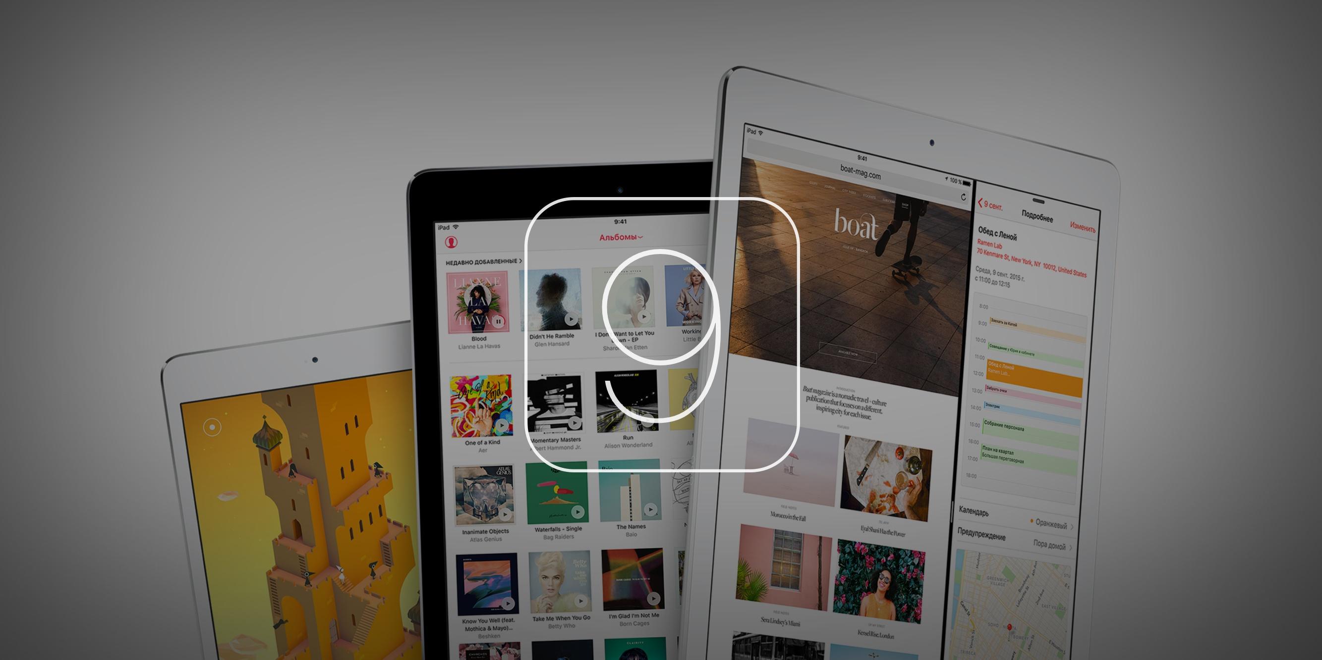 iOS 9 уже вышла, но ее нельзя установить
