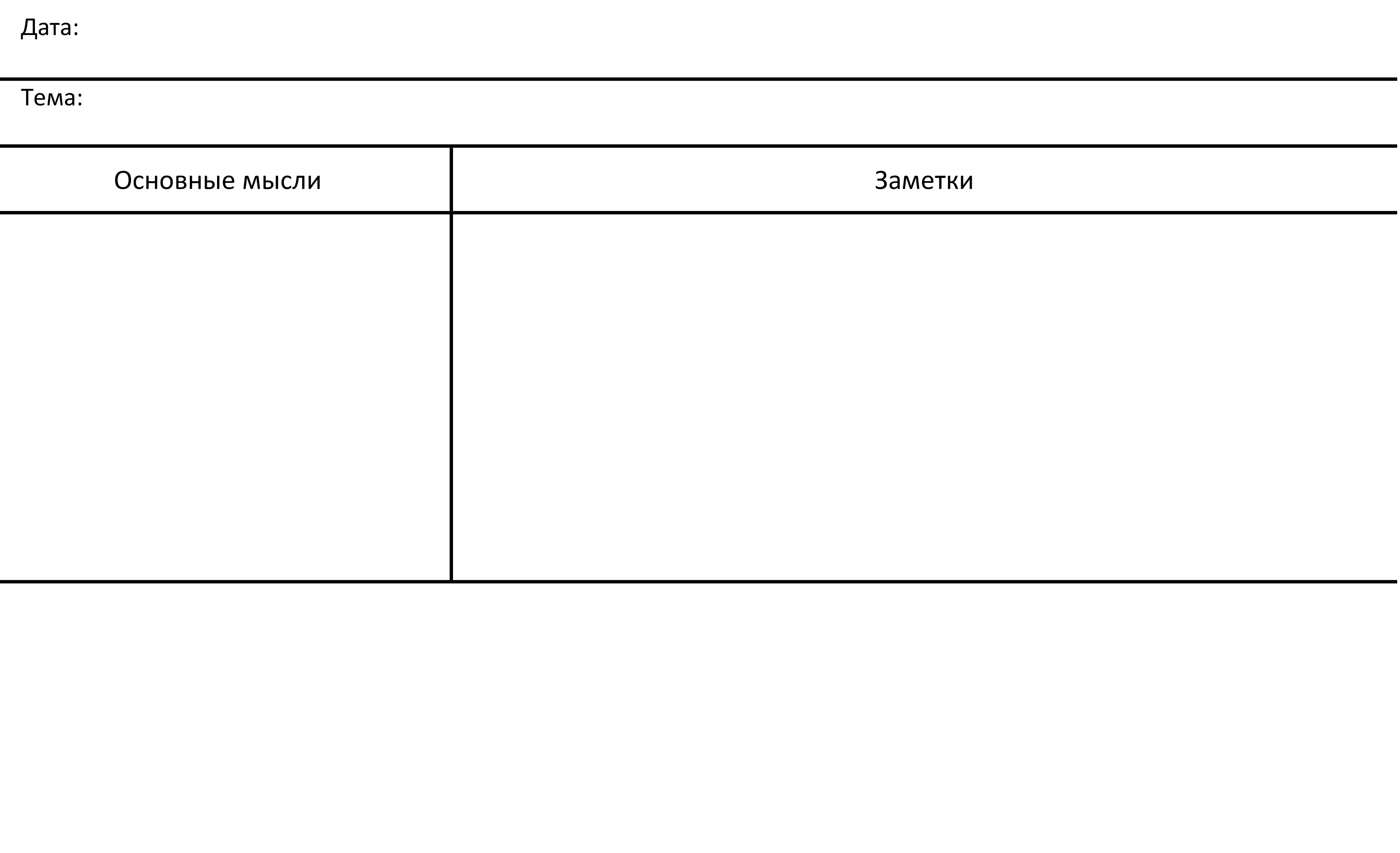 cornell note taking system pdf