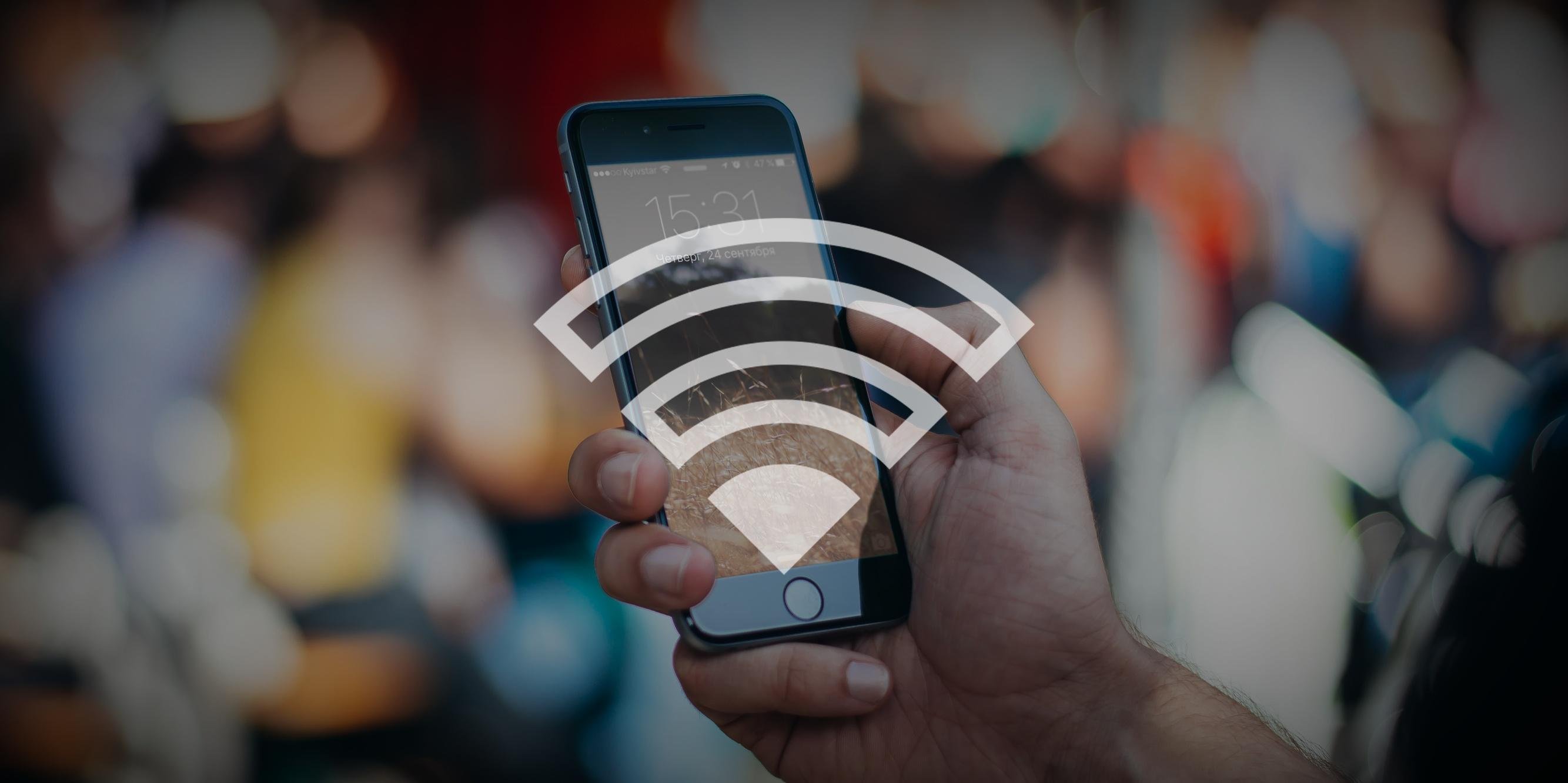 Как работает функция Wi-Fi Assist в iOS 9