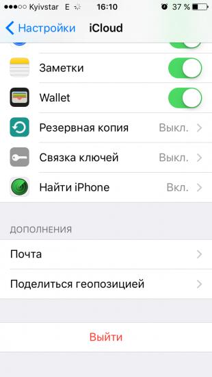 Как найти потерянный смартфон. Настройки iCloud