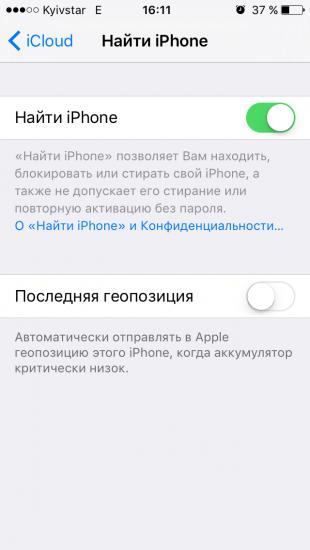 Как найти потерянный смартфон. «Найти iPhone»