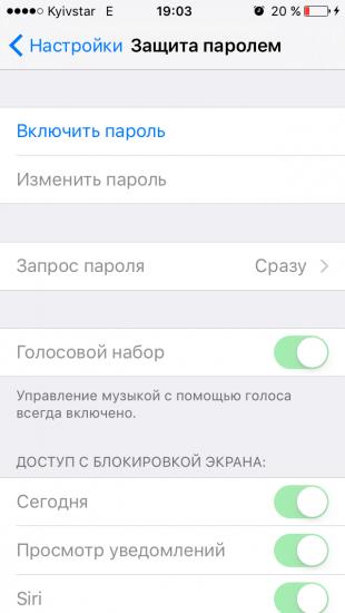 Как найти потерянный смартфон. Защита паролем