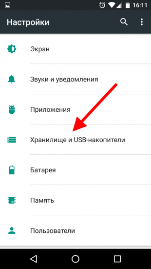 «Хранилище и USB-накопители» в Android 6.0 Marshmallow