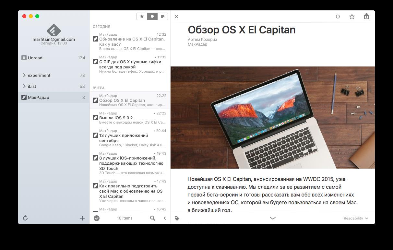 Reeder 3 — отличная RSS-читалка в новом дизайне