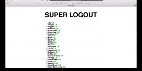 Super Logout позволяет за 2 секунды выйти одновременно из 30 сервисов