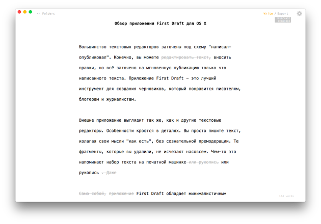First Draft - отличный инструмент для создания черновиков на OS X