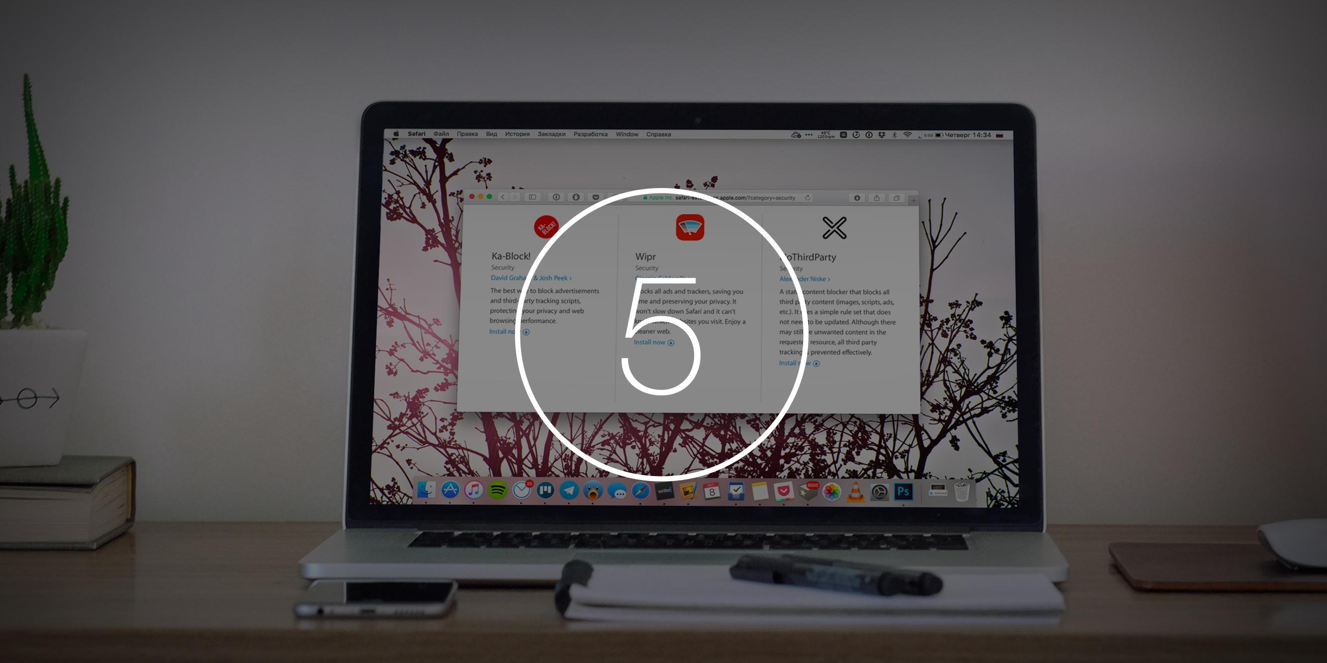 5 лучших блокировщиков контента для OS X El Capitan
