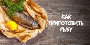 Как приготовить рыбу в четыре простых шага