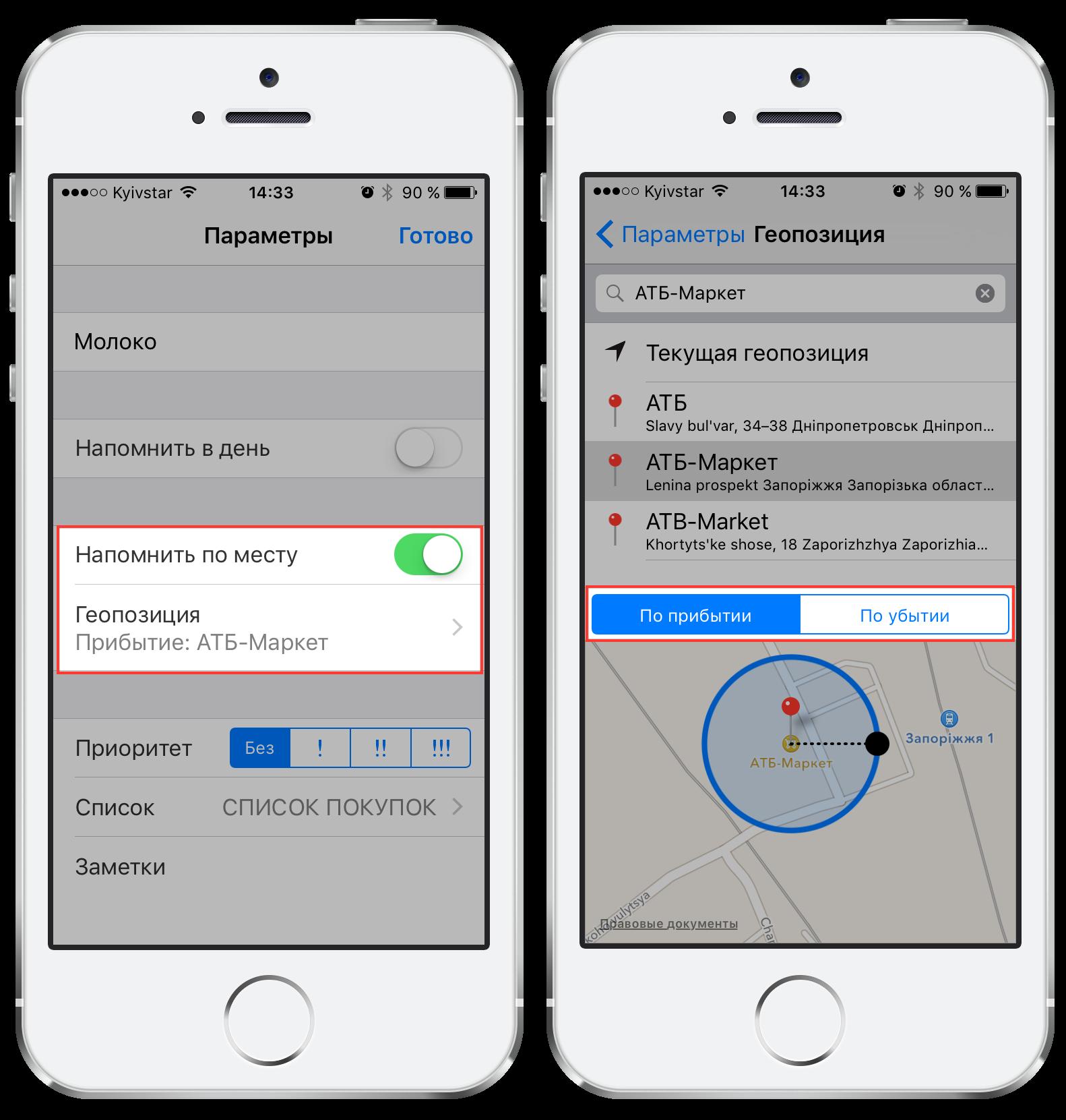 обмануть геолокацию iphone