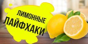 Самые необычные лимонные лайфхаки