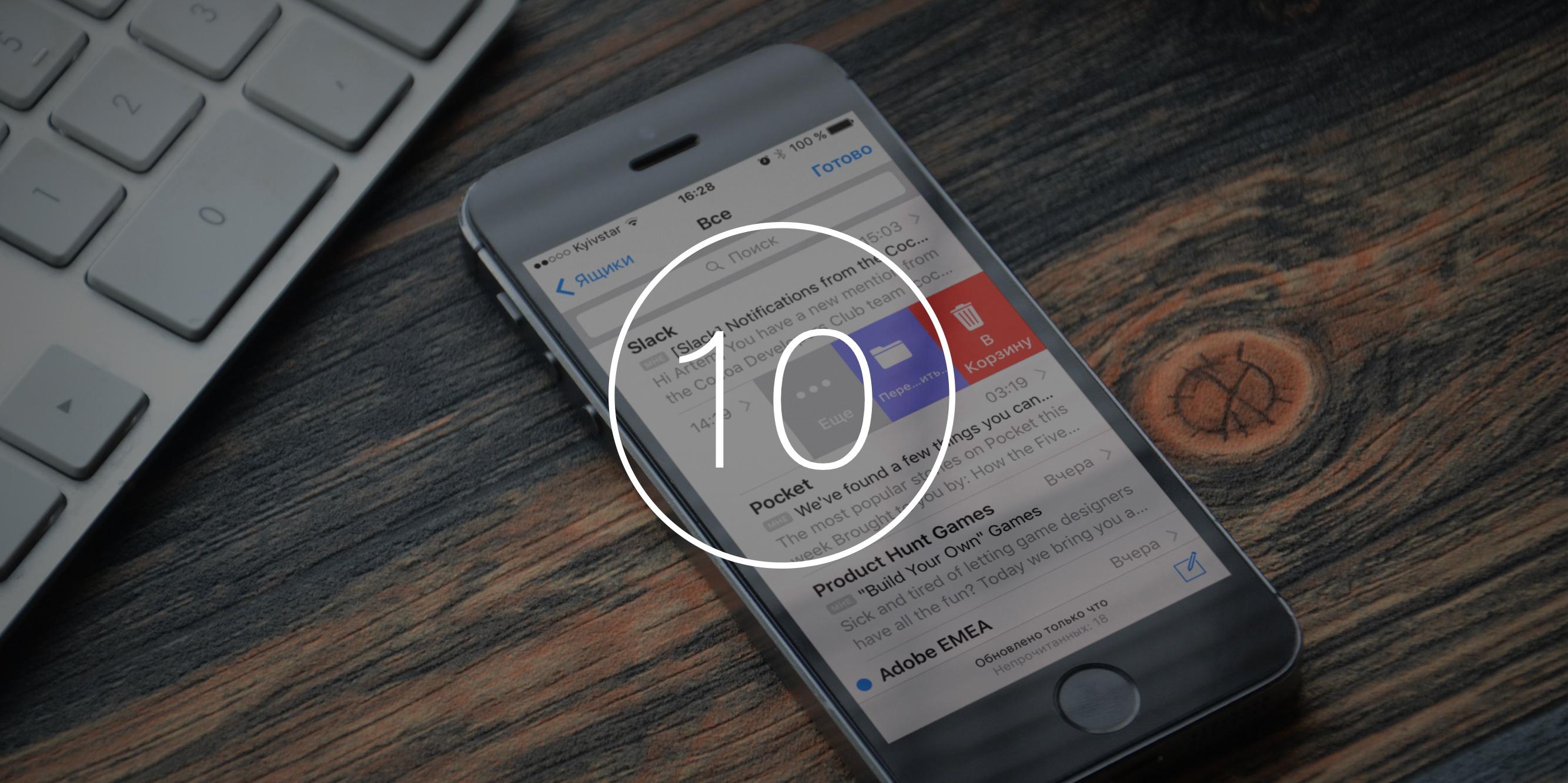 10 возможностей Mail для iOS, о которых стыдно не знать