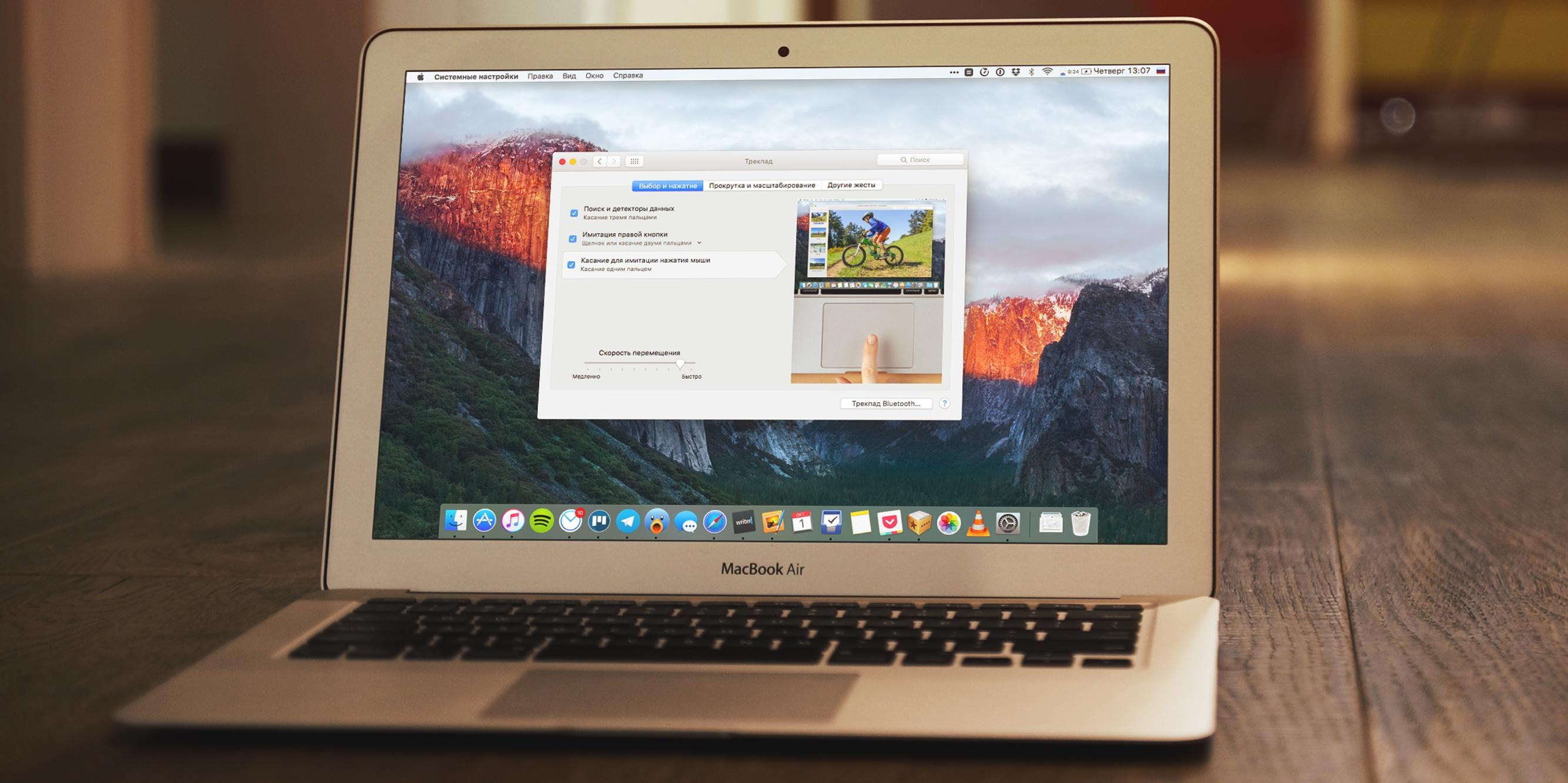 Как вернуть жест перетягивания тремя пальцами в OS X El Capitan