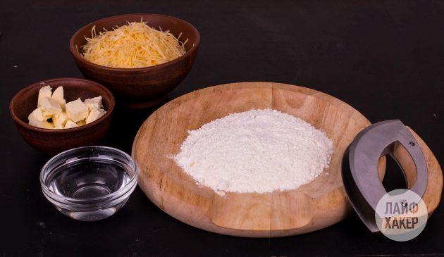 Сырные крекеры: подготовьте ингредиенты