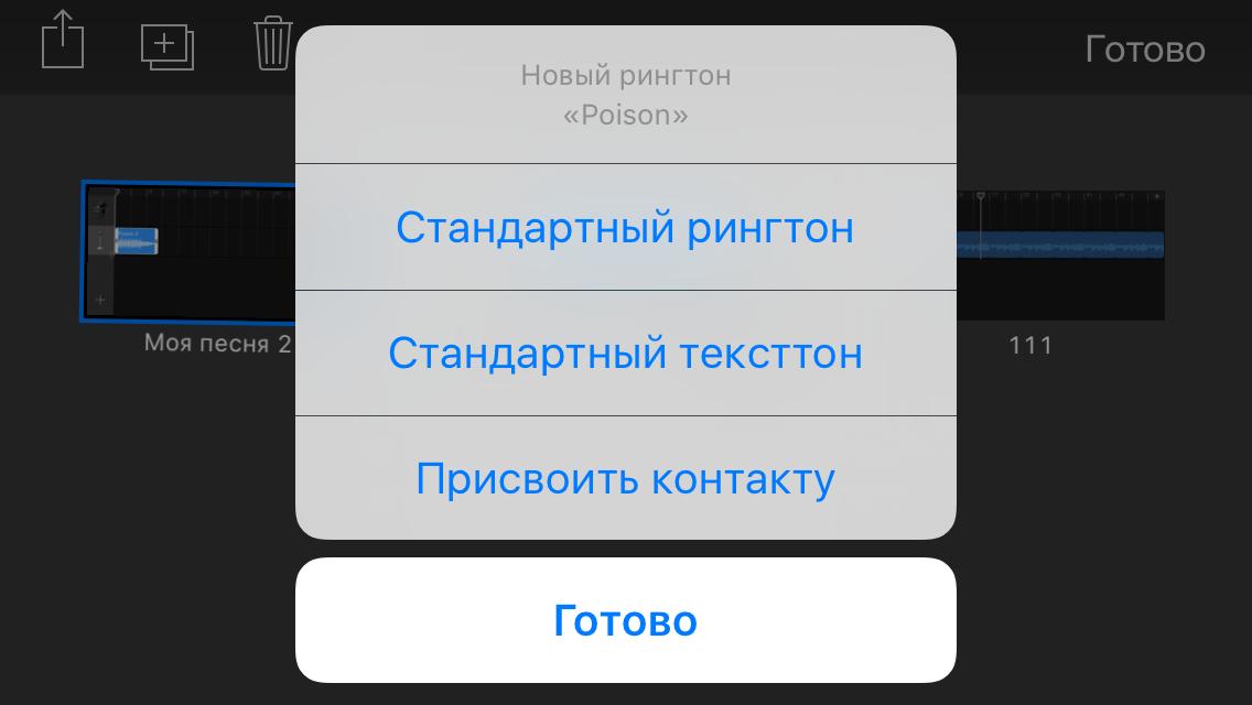программа для ios для создания рингтонов