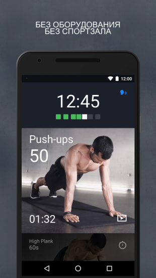 Runtastic Results push ups