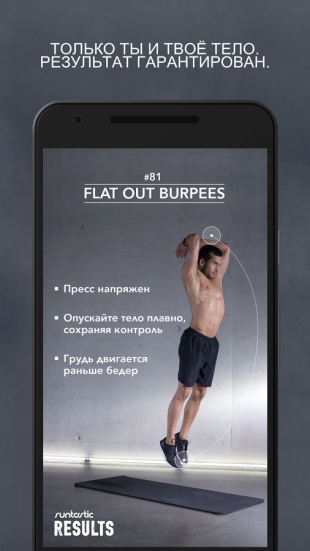 Runtastic Results exercises