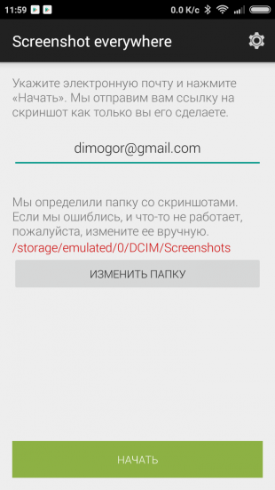 Screenshot Everywhere: ввод email