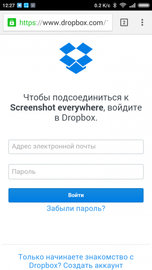 Screenshot Everywhere: интеграция с Dropbox