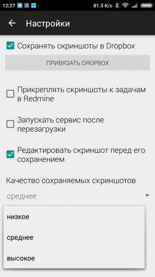 Screenshot Everywhere: настройки