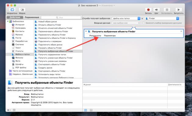 Как сделать гифку на Mac