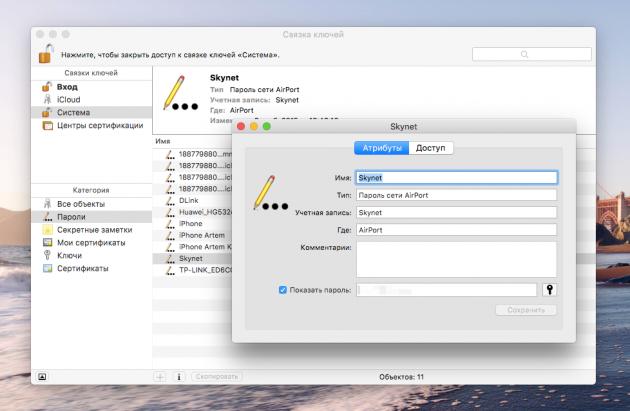 пароль wi-fi в Связке ключей на Mac