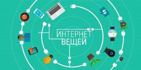Какое будущее готовит нам интернет вещей и как он изменит нашу рабочую среду