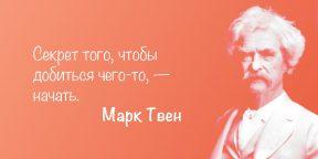 7 советов для успешной жизни от Марка Твена