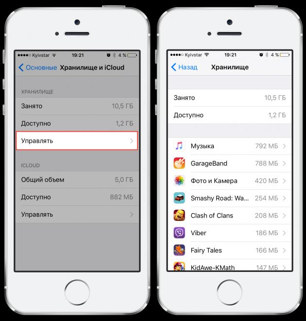 система iphone 6 занимает много места займ под 0 процентов на карту маэстро на 30 дней