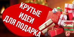 14 крутых идей, что подарить на Новый год