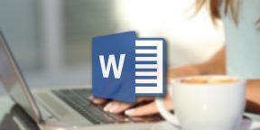 Как восстановить несохранённый документ Word