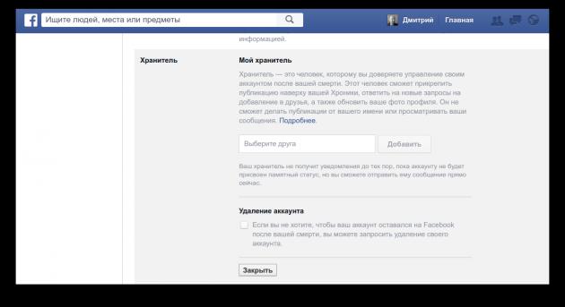 «Мой хранитель» в Facebook