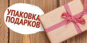 Как красиво упаковать новогодние подарки