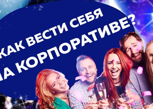 ВИДЕО: Как вести себя на корпоративных вечеринках
