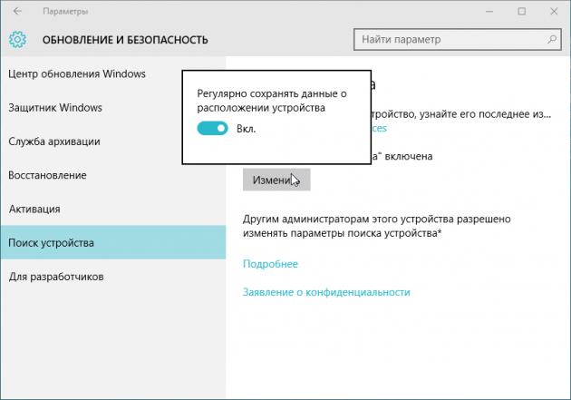 Как найти потерянное устройство на Windows 10