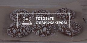РЕЦЕПТЫ: Праздничное шоколадное печенье