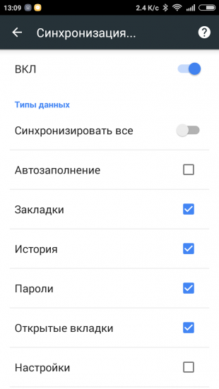 Настройка Google Chrome: синхронизация