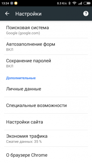 Настройка Google Chrome: экономия трафика