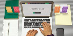Как начать бизнес в интернете, если ничего об этом не знаешь