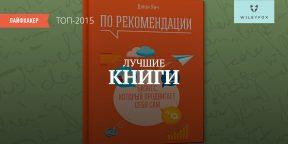 Лучшие книги 2015 года по версии Лайфхакера