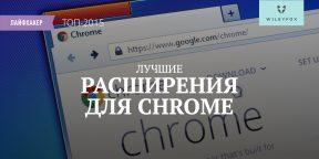Лучшие расширения для Chrome 2015 года по версии Лайфхакера