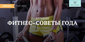 Лучшие фитнес-советы 2015 года по версии Лайфхакера