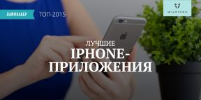 Лучшие iPhone-приложения 2015 года по версии Лайфхакера