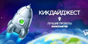Кикдайджест: высокоэнергетическая каша для мужиков, бесшовные туфли и лазерная рулетка